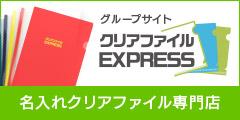 クリアファイルの専門サイト クリアファイルEXPRESS