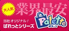 当社オリジナルバッグ ぱれっとシリーズ
